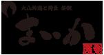 和菜 釜飯とお酒 まいか‐米香‐ アトレ上野店